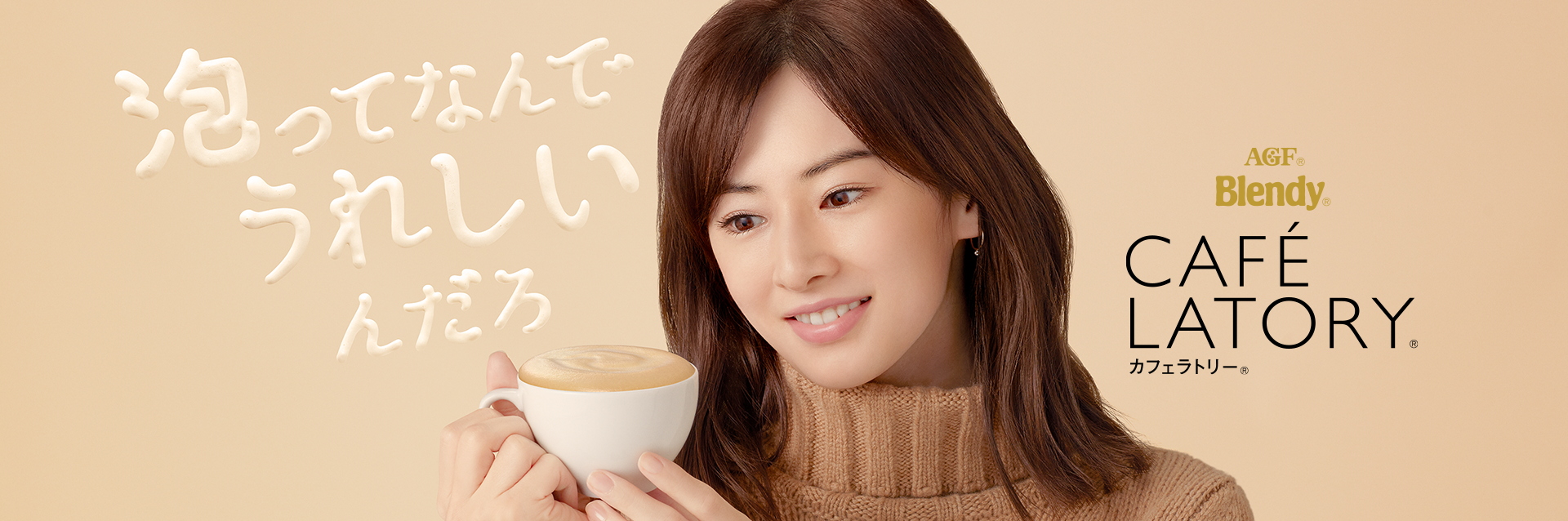 AGF® Blendy® CAFE LATORY® カフェラトリー